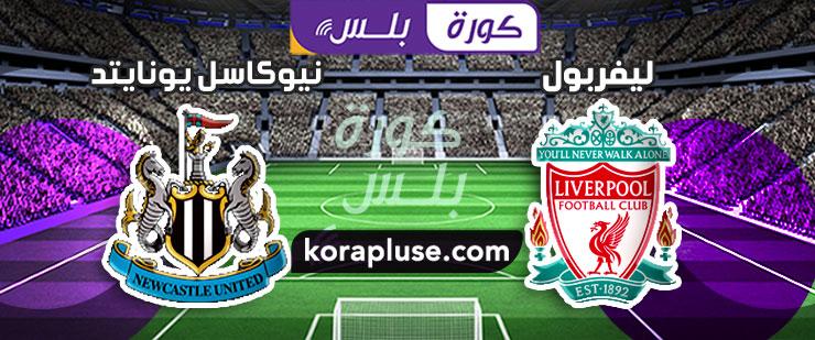 مباراة ليفربول ضد نيوكاسل بث مباشر الدوري الانجليزي بتاريخ 14-09-2019