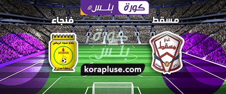 مباراة مسقط ضد فنجاء بث مباشر الدوري العماني عمانتل بتاريخ 27-09-2019