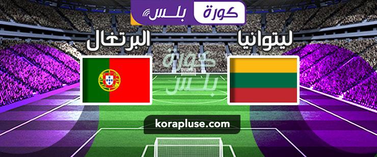 مباراة البرتغال ضد ليتوانيا بث مباشر تصفيات الامم الاوروبية 09-09-2019