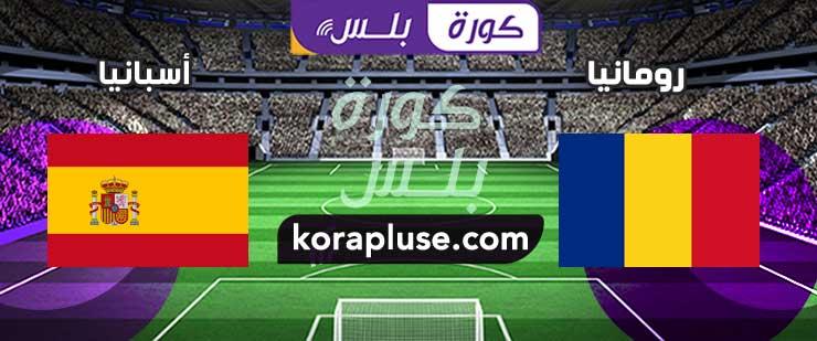 اهداف و ملخص مباراة اسبانيا ورومانيا ضمن تصفيات امم اوروبا