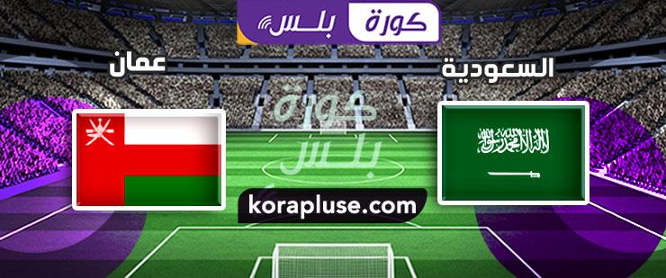 مباراة السعودية ضد عمان بث مباشر