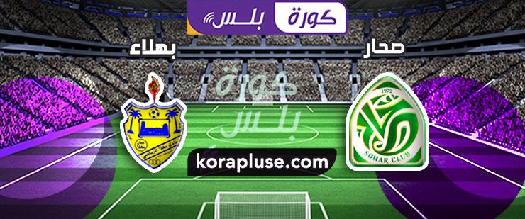 اهداف مباراة صحار ضد بهلاء 2-2 دوري عمانتل بتاريخ 27-09-2019
