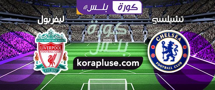 اهداف مباراة ليفربول وتشيلسي تعليق عصام الشوالي الدوري الانجليزي 20-09-2020
