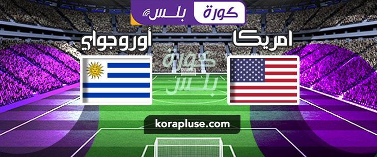 مباراة امريكا ضد أوروجواي بث مباشر