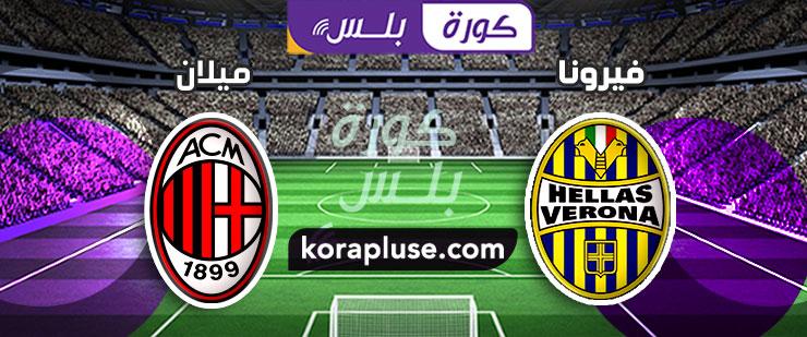 مباراة فيرونا وميلان بث مباشر الدوري الايطالي بتاريخ 14-09-2019
