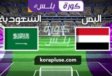 مباراة اليمن ضد السعودية- هدف منتخب اليمن الاول