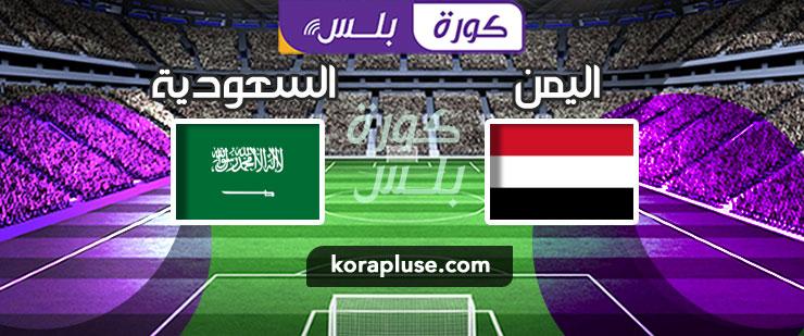 موعد مباراة اليمن والسعودية في تصفيات اسيا الموهلة لكاس العالم 2022