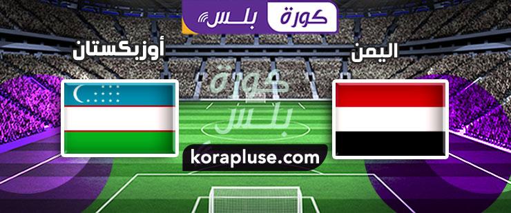 اهداف و ملخص مباراة اليمن واوزبكستان تصفيات كاس اسيا وكاس العالم 10-10-2019