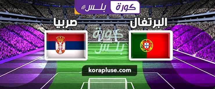 مباراة صربيا ضد البرتغال بث مباشر تصفيات كاس العالم 2022