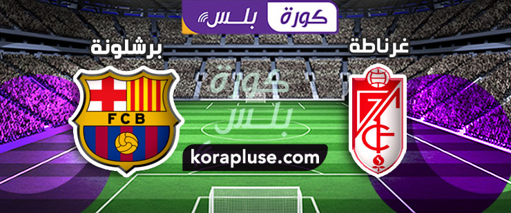 مباراة غرناطة ضد برشلونة بث مباشر الدوري الاسباني بتاريخ 21-09-2019