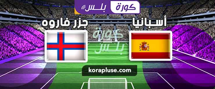 مشاهدة مباراة اسبانيا وجزر فاروه بث مباشر تصفيات أمم اوروبا بتاريخ 08-09-2019