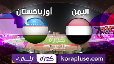 Photo of مباراة اليمن ضد اوزباكستان بث مباشر تصفيات اسيا المؤهلة لكأس العالم 2022