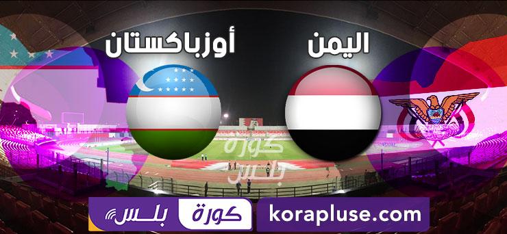 مباراة اليمن ضد اوزبكستان بث مباشر كاس العرب للشباب تحت 20 سنة