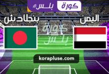 Photo of ملخص واهداف مباراة اليمن وبنجلادش و بث مباشر