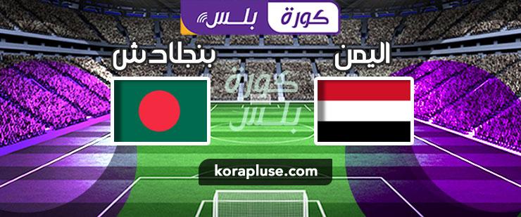 مباراة اليمن ضد بنجلادش بث مباشر تصفيات كأس أمم آسيا 2020