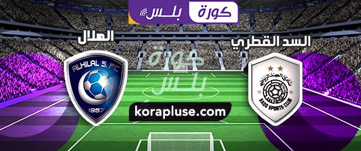 مباراة السد القطري ضد الهلال السعودي بث مباشر دوري ابطال اسيا بتاريخ 30-09-2019