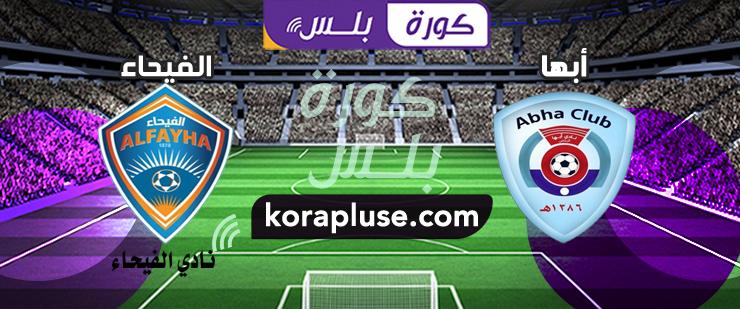 مباراة ابها ضد الفيحاء بث مباشر الدوري السعودي بتاريخ 20-10-2019