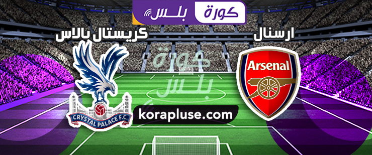 مباراة ارسنال ضد كريستال بالاس بث مباشر الدوري الانجليزي 27-10-2019