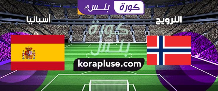 مباراة اسبانيا ضد النرويج بث مباشر 12-10-2019 تصفيات أمم اوروبا 2020