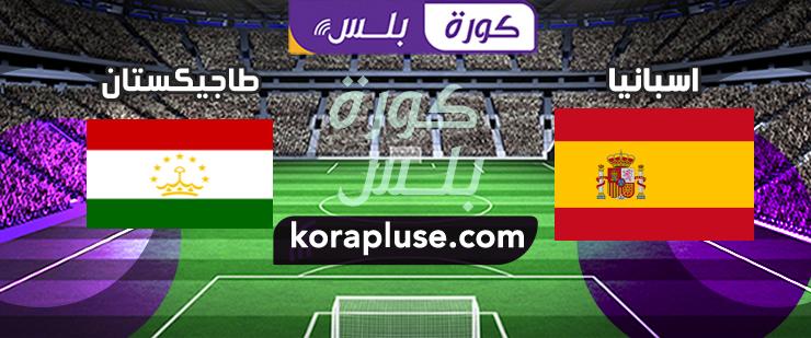 مباراة اسبانيا ضد طاجيكستان بث مباشر كاس العالم للناشئين تحت 17 سنة 31-10-2019