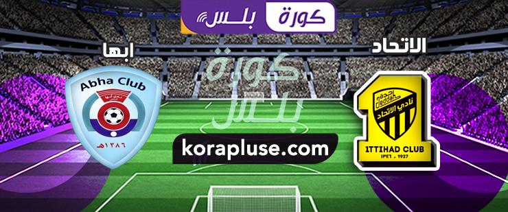 ملخص اهداف مباراة الاتحاد وابها الدوري السعودي 04-08-2020