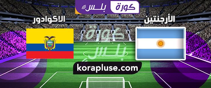 ملخص اهداف مباراة الارجنتين ضد الاكوادور تصفيات كاس العالم 09-10-2020