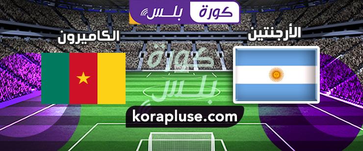مباراة الارجنتين ضد الكاميرون بث مباشر كاس العالم للناشئين تحت 17 سنة 01-11-2019