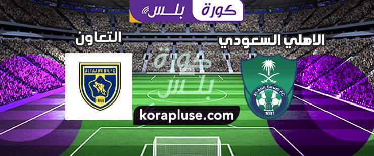 ملخص أهداف مباراة الاهلي السعودي ضد التعاون 0-1 الدوري السعودي 11-03-2020