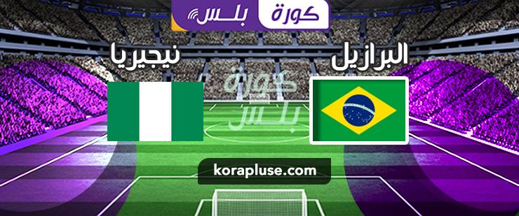 اهداف و ملخص مباراة البرازيل ونيجيريا 1-1 مباراة ودية 13-10-2019