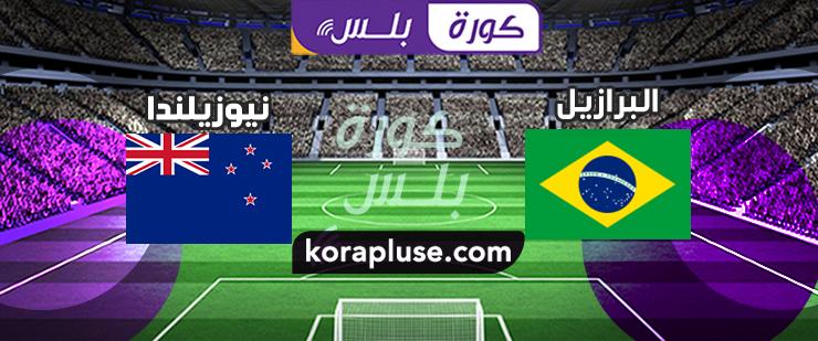 مباراة البرازيل ضد نيوزيلندا بث مباشر كاس العالم للناشئين تحت 17 سنة 30-10-2019