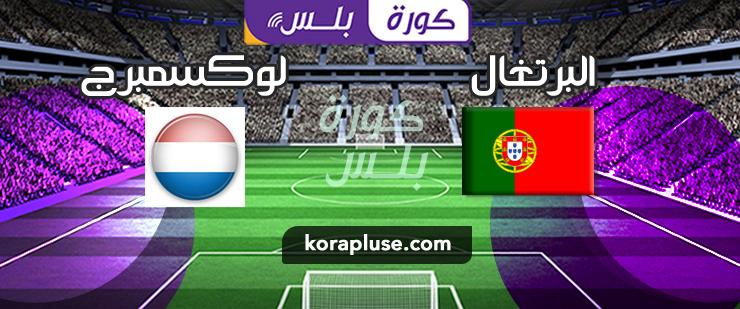 اهداف و ملخص مباراة البرتغال ولوكسمبرج 11-10-2019 تصفيات امم اوروبا 2020
