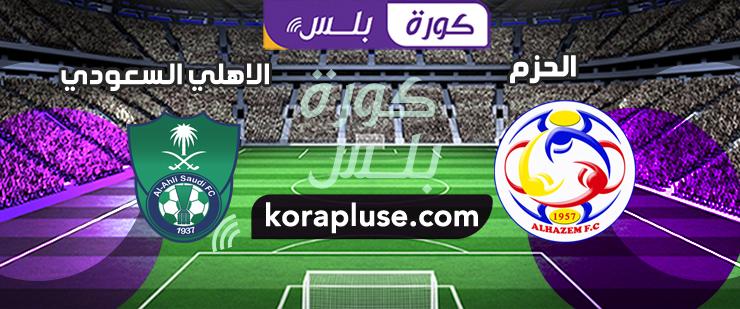 مباراة الاهلي السعودي ضد الحزم بث مباشر الدوري السعودي 26-10-2019