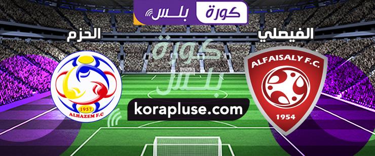 مباراة الفيصلي ضد الحزم بث مباشر الدوري السعودي بتاريخ 20-10-2019