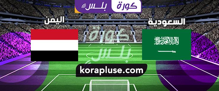 ملخص وأهداف المنتخب اليمني للشباب ضد المنتخب السعودي للشباب