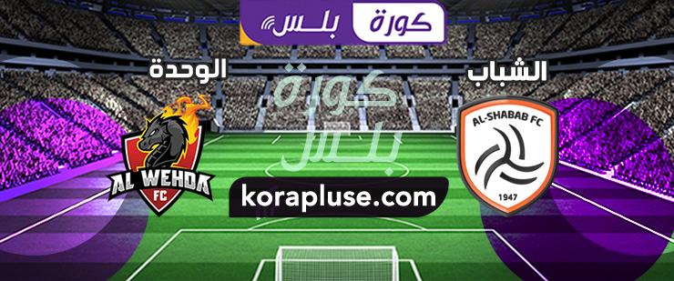 ملخص اهداف مباراة الوحدة والشباب الدوري السعودي 05-08-2020