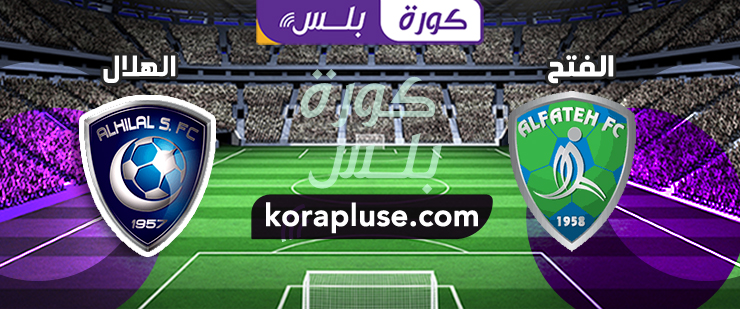 ملخص اهداف مباراة الهلال والفتح الدوري السعودي 10-08-2020