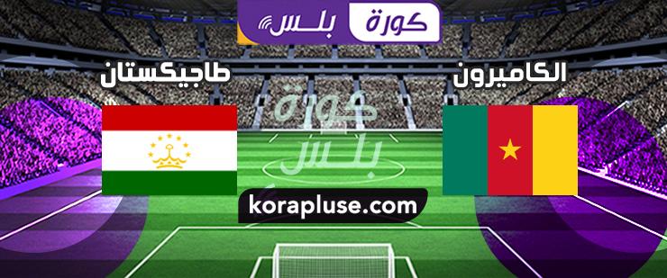 مباراة الكاميرون ضد طاجيكستان بث مباشر كاس العالم للناشئين تحت 17 سنة 28-10-2019