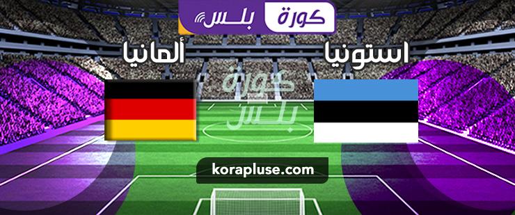 اهداف و ملخص مباراة المانيا واستونيا 13-10-2019 تصفيات امم اوروبا 2020