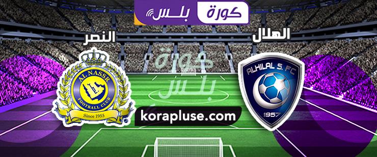 مشاهدة مباراة الهلال والنصر بث مباشر نهائي كاس السوبر السعودي 30-01-2021