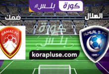 Photo of اهداف و ملخص مباراة الهلال وضمك 18-10-2019 الدوري السعودي