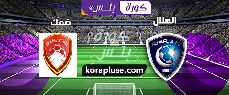 مباراة الهلال وضمك الدوري السعودي الممتاز 31-10-2020
