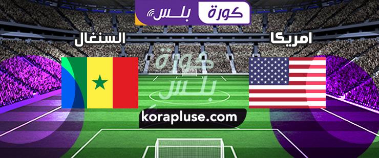 اهداف مباراة امريكا ضد السنغال كاس العالم تحت 17 سنة 27-10-2019