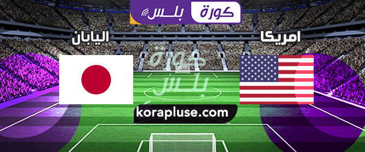 مباراة امريكا ضد اليابان بث مباشر كاس العالم للناشئين تحت 17 سنة 31-10-2019