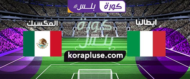 مباراة ايطاليا ضد المكسيك بث مباشر كاس العالم للناشئين تحت 17 سنة 01-11-2019