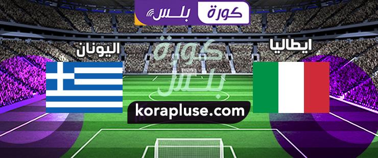 مباراة ايطاليا ضد اليونان بث مباشر 12-10-2019 تصفيات أمم اوروبا 2020