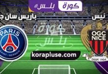 Photo of اهداف و ملخص مباراة باريس سان جيرمان ونيس 18-10-2019 الدوري الفرنسي
