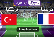 Photo of مباراة فرنسا ضد تركيا بث مباشر 14-10-2019 تصفيات أمم اوروبا 2020