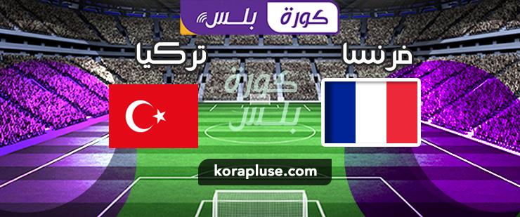 مباراة فرنسا ضد تركيا بث مباشر 14-10-2019 تصفيات أمم اوروبا 2020