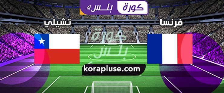 مباراة فرنسا ضد تشيلي بث مباشر كاس العالم للناشئين تحت 17 سنة 27-10-2019