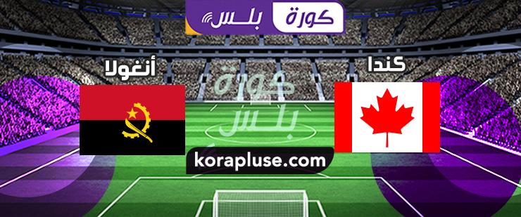 مباراة كندا ضد أنغولا بث مباشر كاس العالم للناشئين تحت 17 سنة 29-10-2019